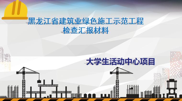 黑龙江省建筑业绿色施工示范工程汇报PPT_1