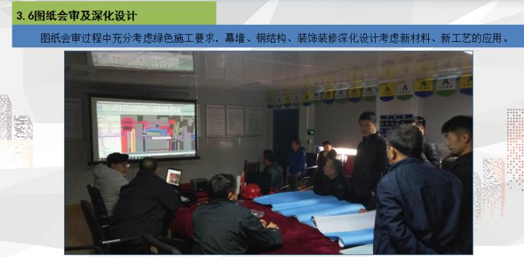 黑龙江省建筑业绿色施工示范工程汇报PPT_4