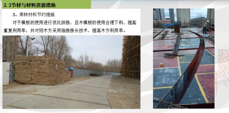 黑龙江省建筑业绿色施工示范工程汇报PPT_8
