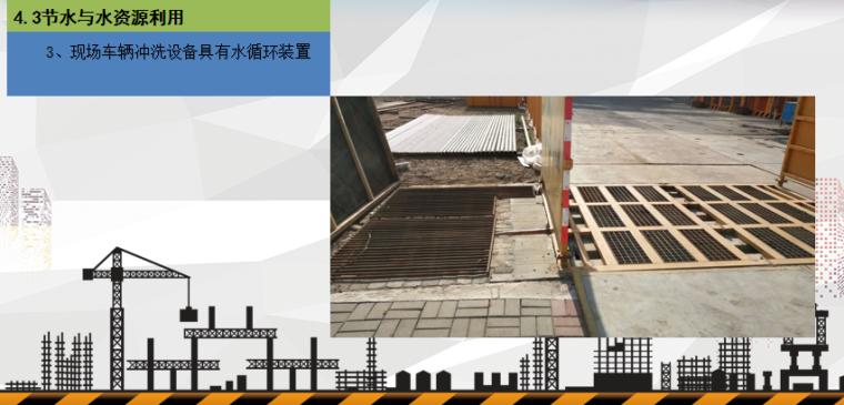 黑龙江省建筑业绿色施工示范工程汇报PPT_11