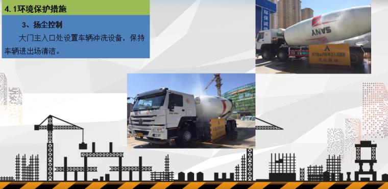黑龙江省建筑业绿色施工示范工程汇报PPT_6