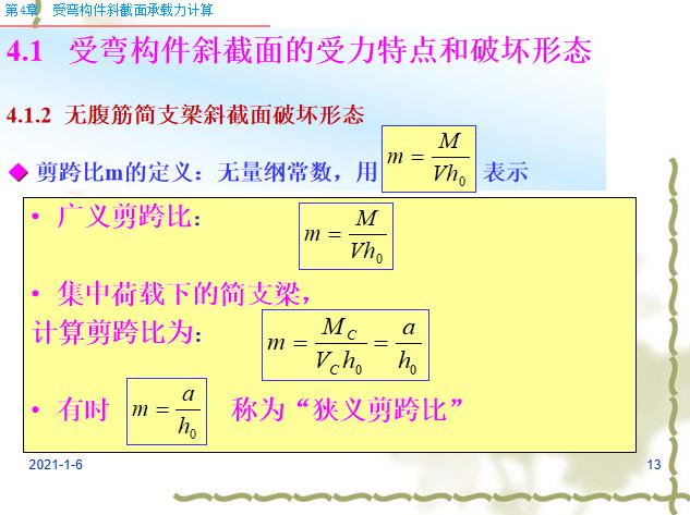 受弯构件斜截面承载力计算PPT(116页)_9