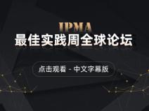 IPMA最佳实践周全球论坛