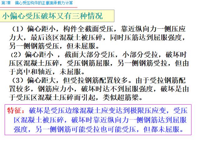 偏心受压构件正截面承载力计算PPT(145页)_2