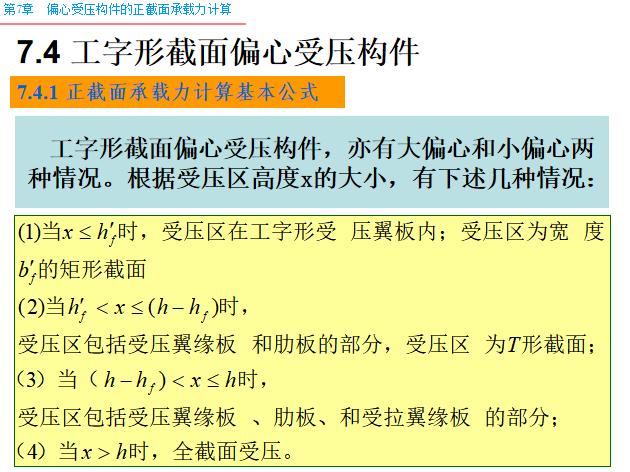 偏心受压构件正截面承载力计算PPT(145页)_5