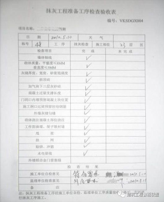 """抹灰工程""""七步走""""施工流程及工艺要点详解_16"""