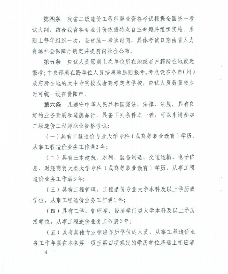 [二造]贵州考试通知_4