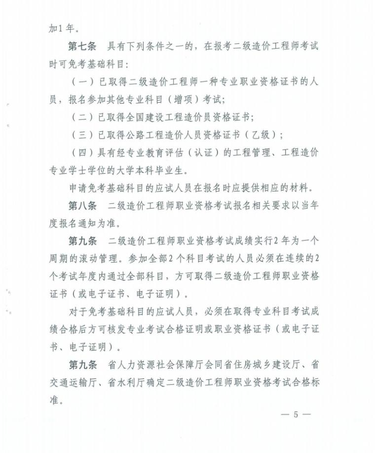 [二造]贵州考试通知_6