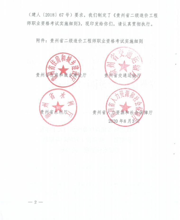 [二造]贵州考试通知_2