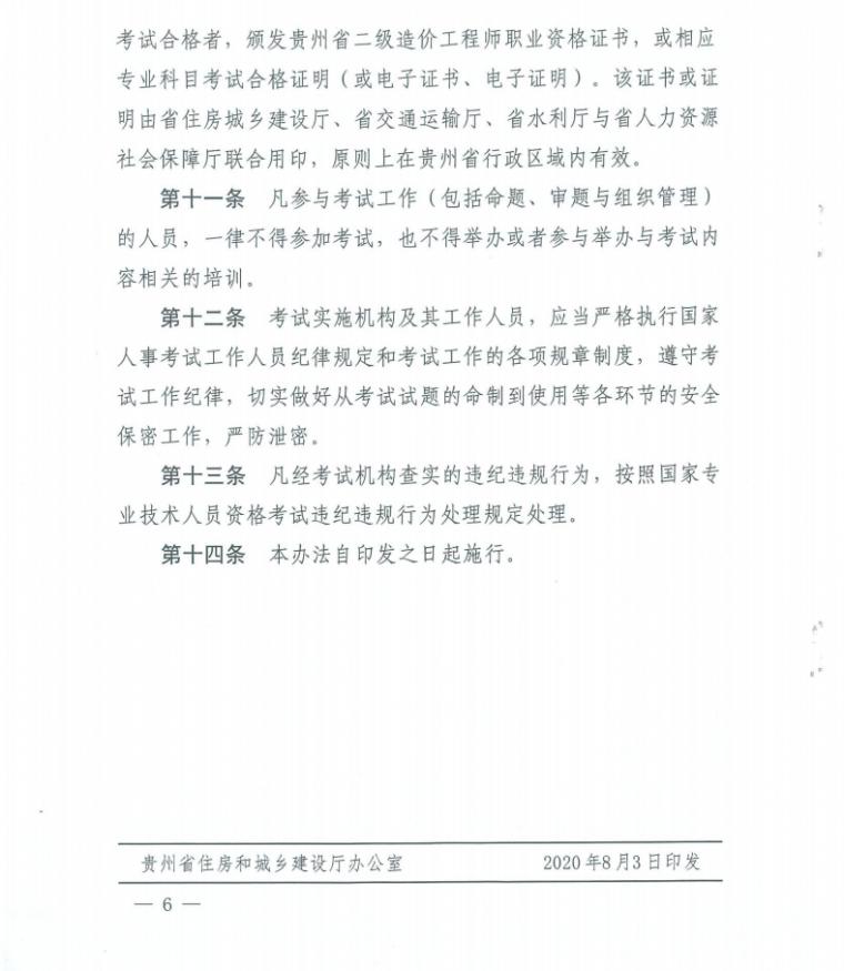 [二造]贵州考试通知_7
