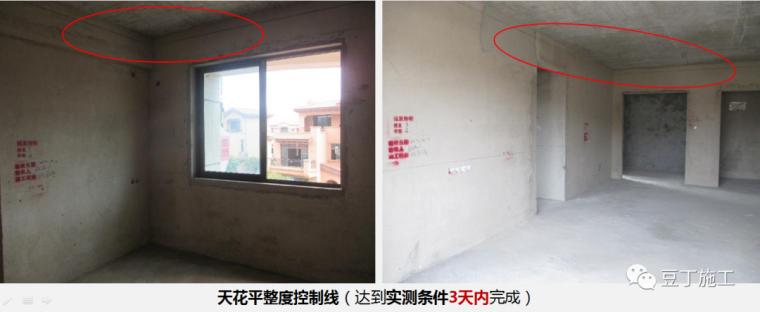 大型房企强制推广的11项施工工艺标准_62