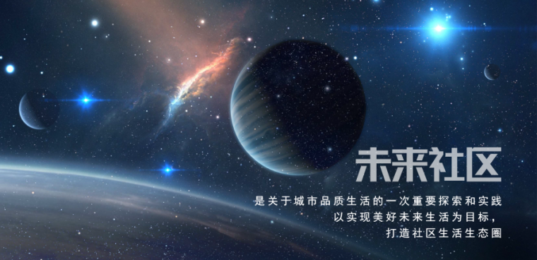 未来社区智能化 温州·未来视界_2