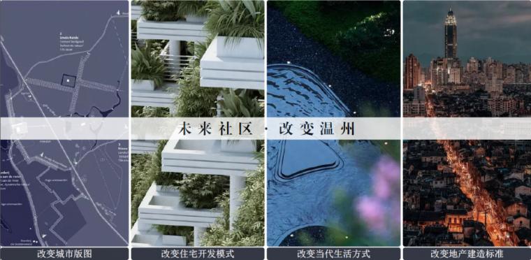 未来社区智能化 温州·未来视界_5