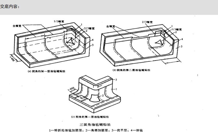 [北京]高层购物中心住宅屋面防水技术交底_3