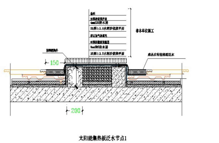 [北京]高层购物中心住宅屋面防水技术交底_7