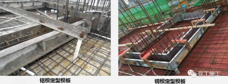 大型房企强制推广的11项施工工艺标准_3