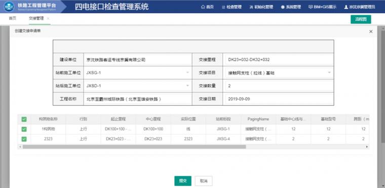 基于BIM的高铁四电接口管理系统研发应用_7