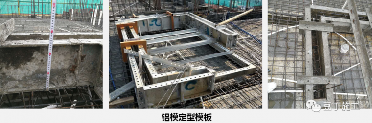 大型房企强制推广的11项施工工艺标准_4
