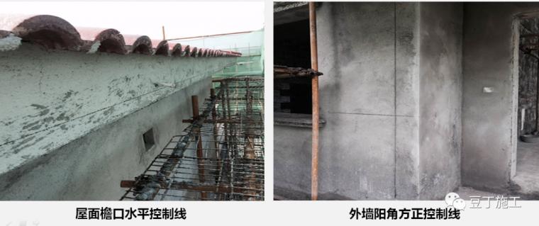 大型房企强制推广的11项施工工艺标准_52