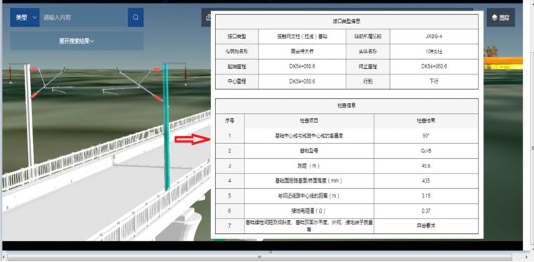基于BIM的高铁四电接口管理系统研发应用_14