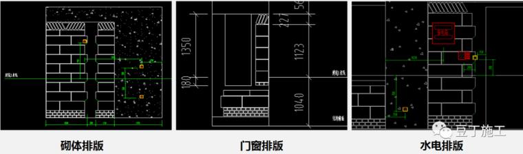 大型房企强制推广的11项施工工艺标准_22