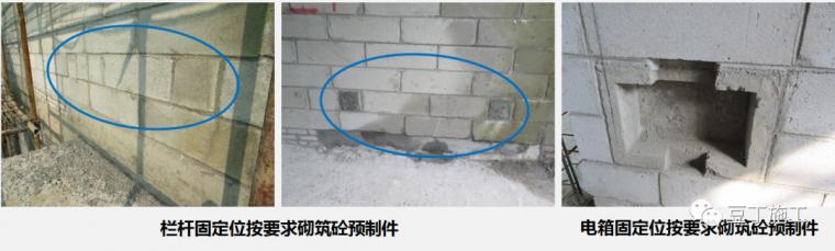 大型房企强制推广的11项施工工艺标准_27