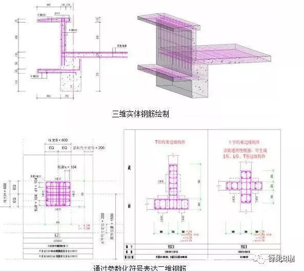 BIM技术在结构设计中的应用探索_9