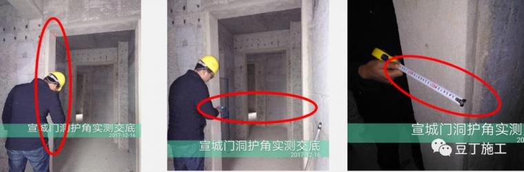 大型房企强制推广的11项施工工艺标准_40