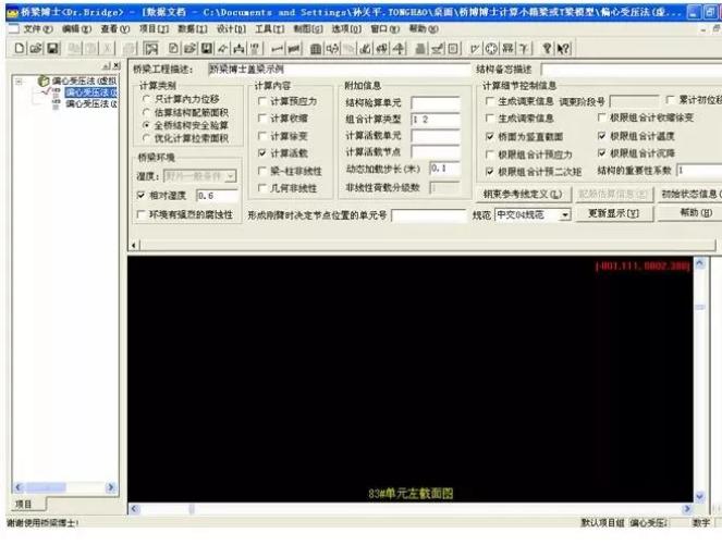 盖梁影响线直接加载法:桥博计算与绘图_4