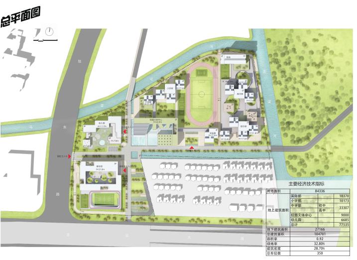 知名地产民办学校规划设计投标方案文本2018_6
