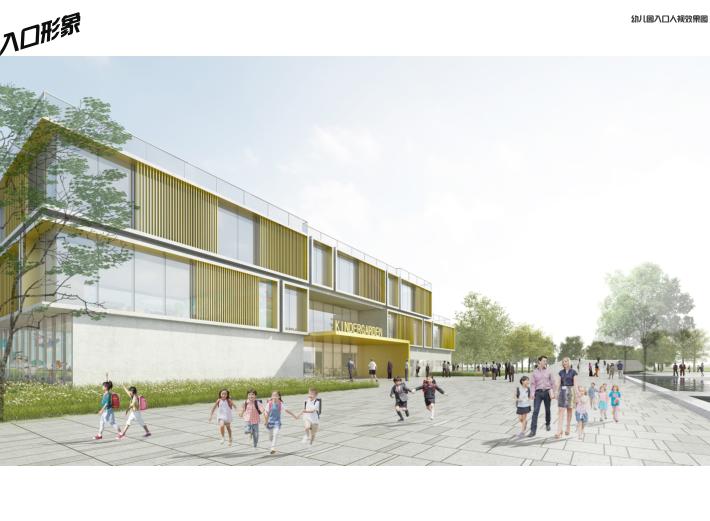知名地产民办学校规划设计投标方案文本2018_14