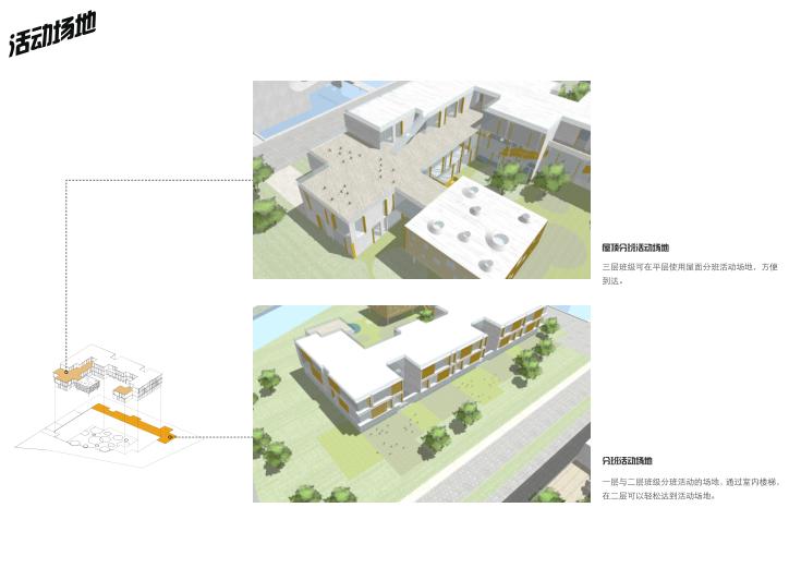 知名地产民办学校规划设计投标方案文本2018_15