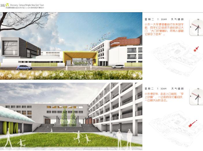 宁波新城核心区学校中小学概念方案设计2018_5