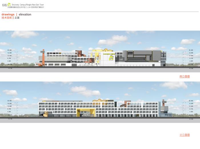 宁波新城核心区学校中小学概念方案设计2018_14