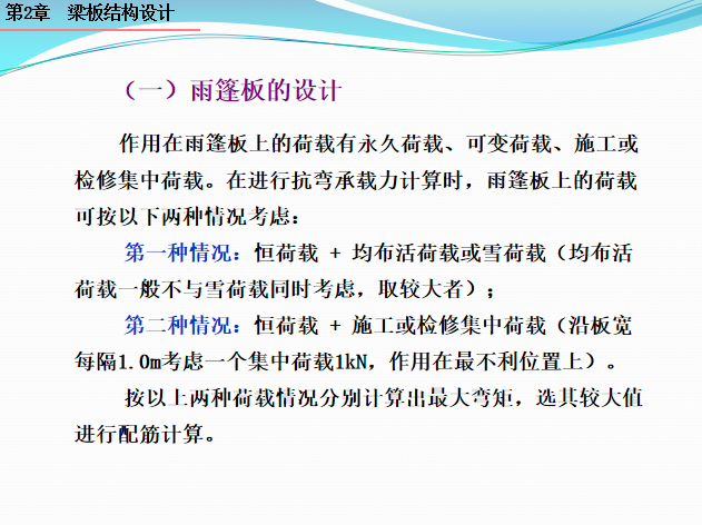 梁板结构设计PPT(133页)_9