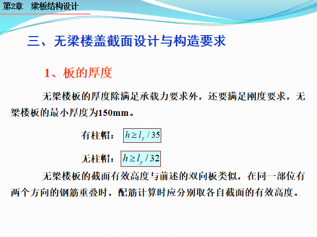 梁板结构设计PPT(133页)_8