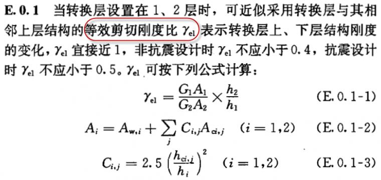 结构设计中的各种刚度比剖析(上篇)_5