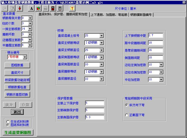 传统简化算法-盖梁计算桥梁通操作全过程-图片