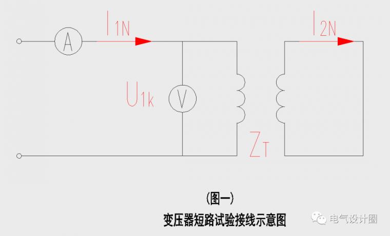 变压器短路电流的计算方法详解(附举例)_3