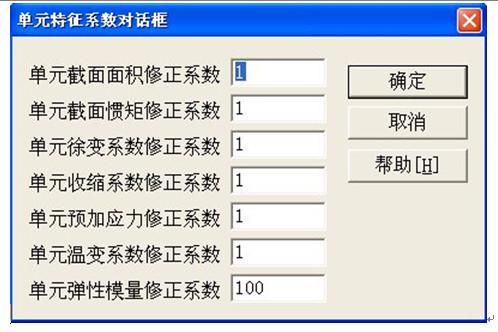 盖梁影响线直接加载法:桥博计算与绘图_6