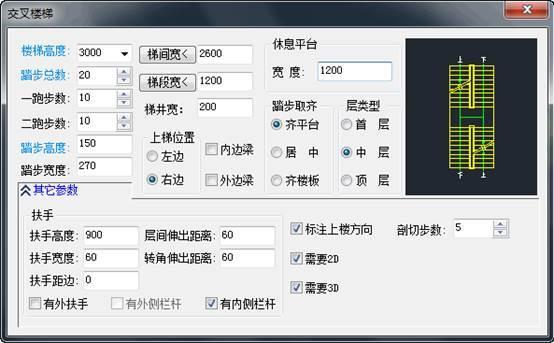 CAD制图初学入门:CAD软件中怎么画交叉楼梯_2