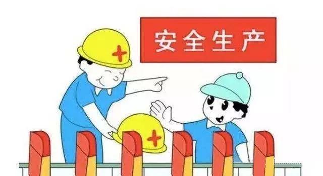如何有效履行安全監理工作職責?_1