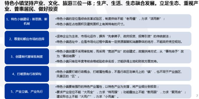 文旅小镇运营模式研究(55页)_4