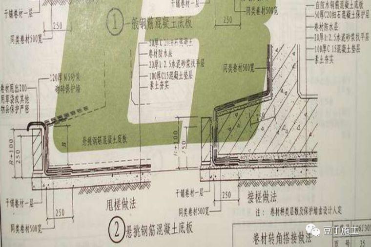 26个节点施工图,基础防水施工难不住你!_7