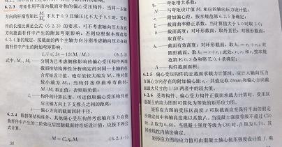 结构受压稳定问题(四)_39