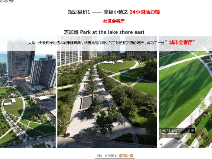知名地产贾汪幸福特色小镇概念规划设计文本_11