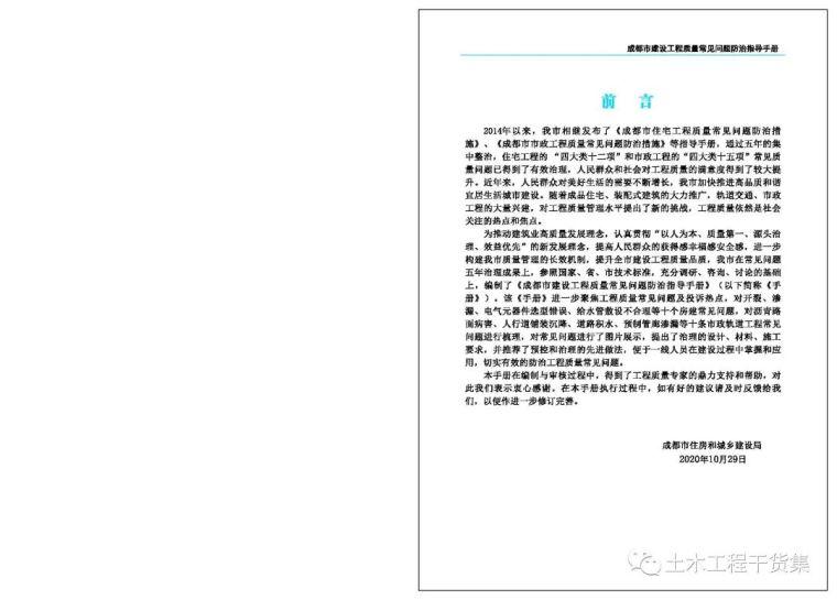 成都市政工程质量常见问题防治指导手册_2