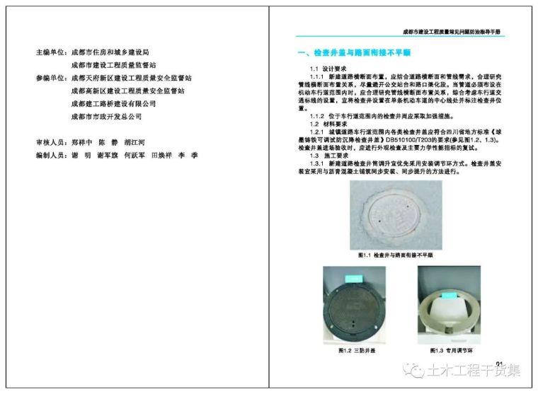 成都市政工程质量常见问题防治指导手册_4