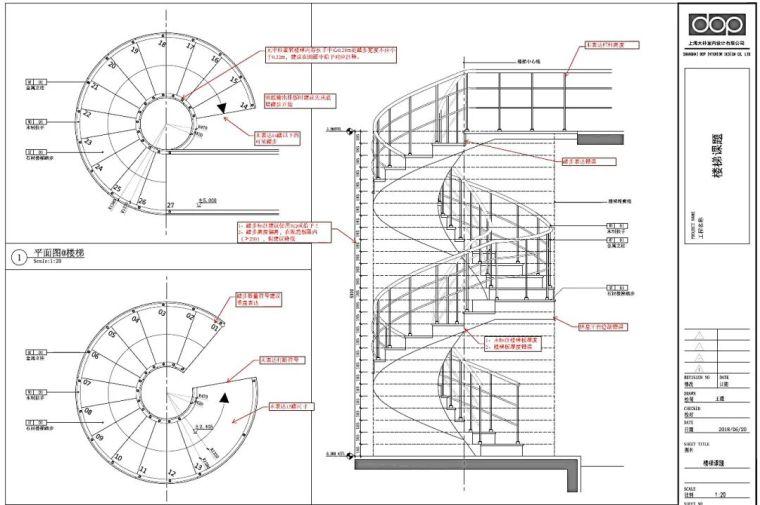 干货:旋转楼梯该怎么设计?_22