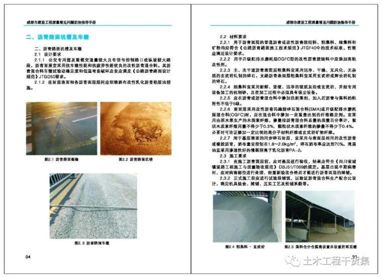 成都市政工程质量常见问题防治指导手册_6
